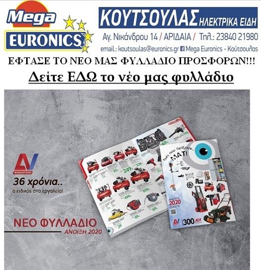 https://www.nikolaoutools.gr/userfiles/files/MATI_spring_2020.pdf