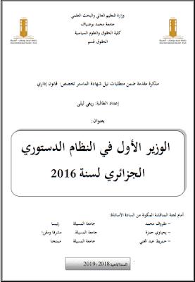 مذكرة ماستر: الوزير الأول في النظام الدستوري الجزائري لسنة 2016 PDF
