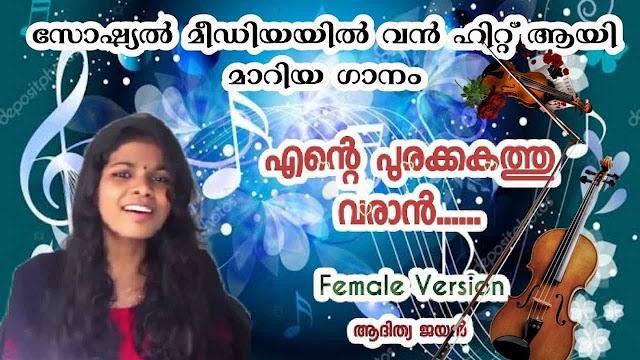 Ente Purakkakathu Varan Lyrics | ഒരു വാക്കു മതി | Malayalam Christian Song | Female Version