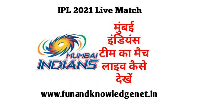 Mumbai Indians Ka Live Match Kaise Dekhe - मुंबई इंडियंस का लाइव मैच कैसे देखें