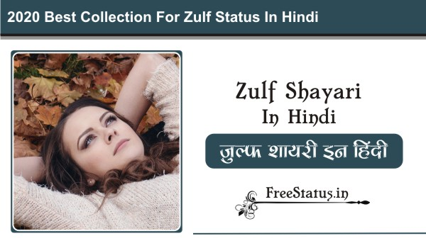 Zulf-Shayari-In-Hindi