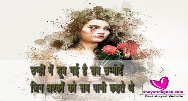 AANSU SHAYARI IN ENGLISH AND HINDI FOR BREAKUP HEART