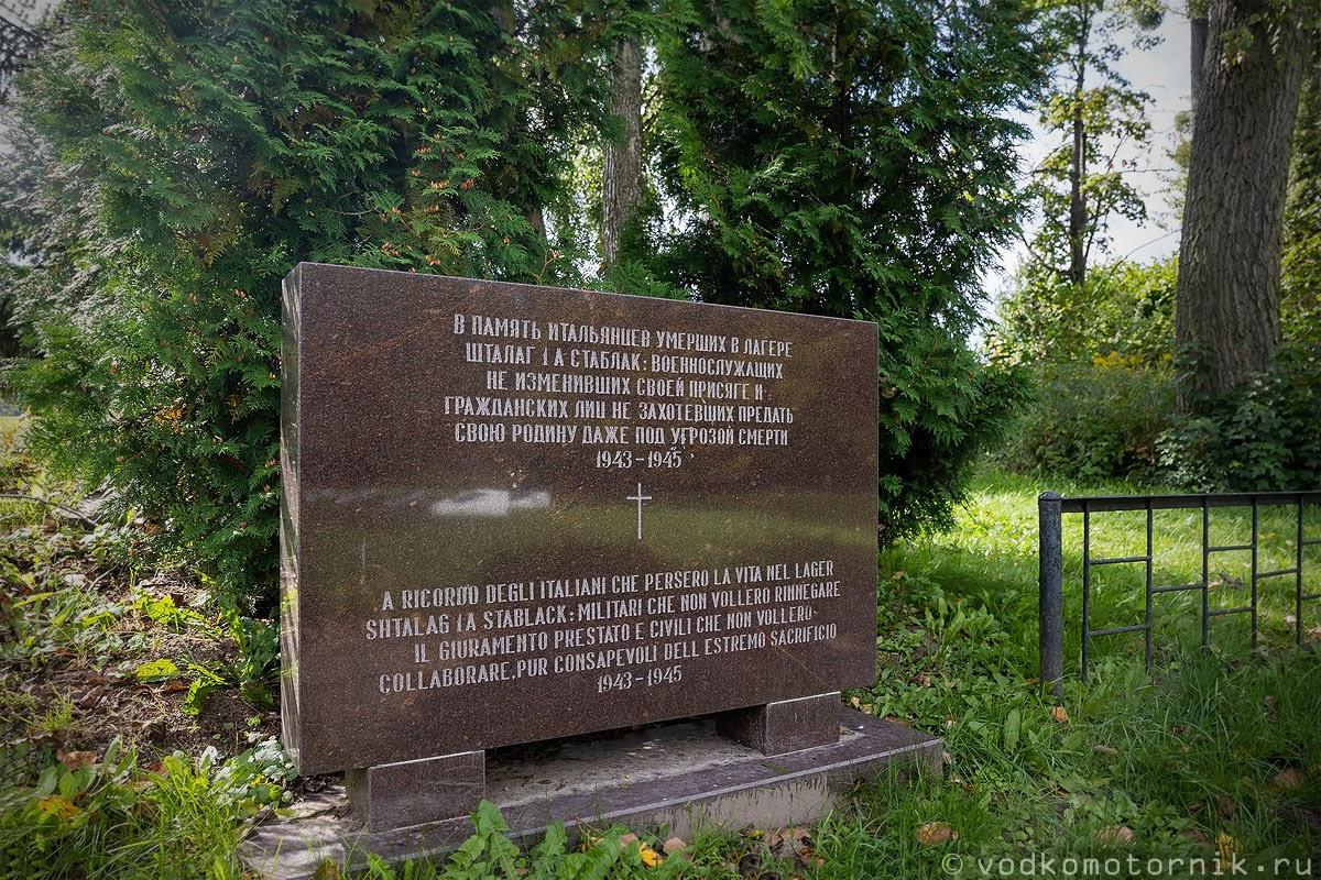 Плита памятника узникам концлагеря Шталаг 1А Штаблак