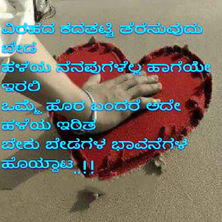 Old Love Memories Kannada Whatsapp DPs