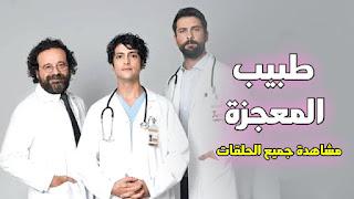 مسلسل طبيب المعجزة مشاهدة اخر حلقات المسلسل كاملة مترجمة للعربية