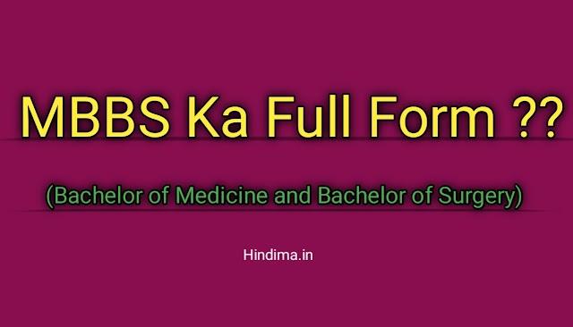 MBBS का फुल फॉर्म क्या होता हैं (mbbs ka full form)- हिंदी में