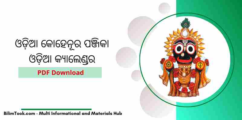Odia Kohinoor Calendar 2021 PDF, Odia Panji 2021 PDF