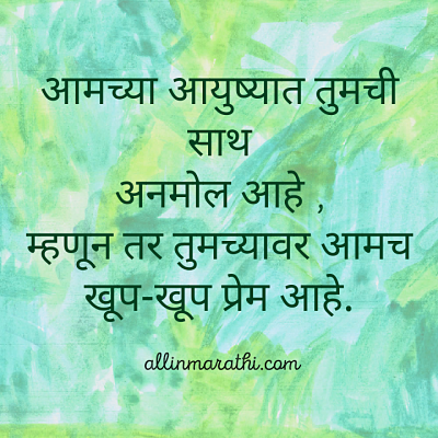 Marathi Good Morning Shayari -kavita