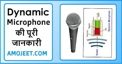 Dynamic Microphone की पूरी जानकारी