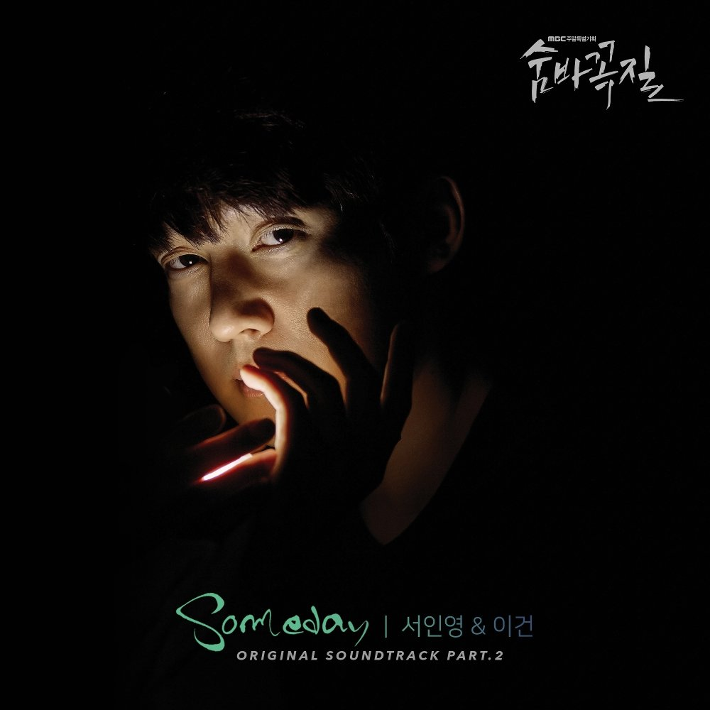 Seo In Young, LEE GEON (MADTOWN) – Hide and Seek OST Part.2