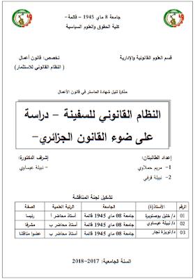 مذكرة ماستر: النظام القانوني للسفينة (دراسة على ضوء القانون الجزائري) PDF