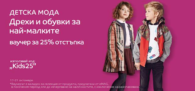 ДЕТСКА МОДА - 25% намаление на дрехи и обувки