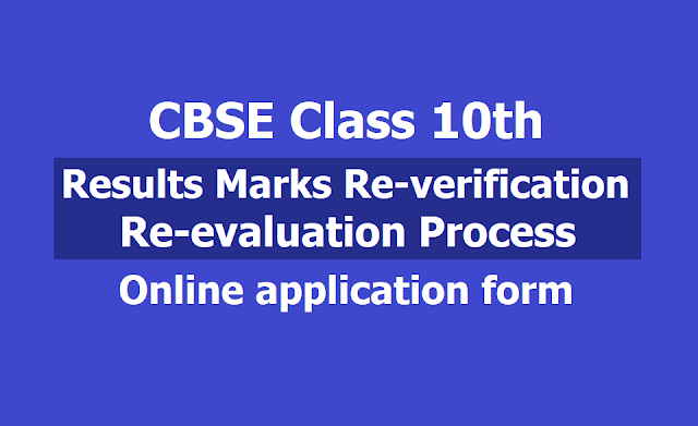 CBSE Class 10th Results Marks Re-verification, Re-evaluation Process Online application form 2019