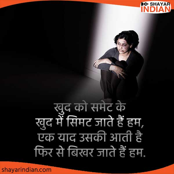 एक याद उसकी- Yaad Aana Shayari | Bikharna Status