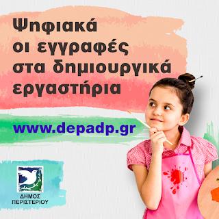 Παράταση ψηφιακών εγγραφών μέχρι και τις 30 Σεπτεμβρίου 2020 στα δημιουργικά εργαστήρια του Δήμου Περιστερίου
