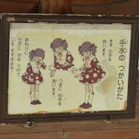四條畷神社 手水舎 お手水の少女のイラスト