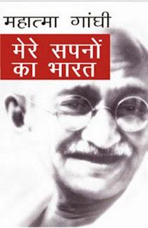 Mere-Sapno-Ka-Bharat-Mk-Gandhi