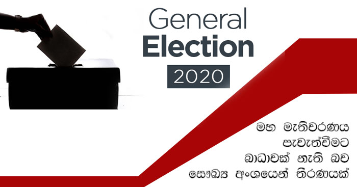 https://www.gossiplanka.com/2020/05/no-obstacle-to-general-election.html