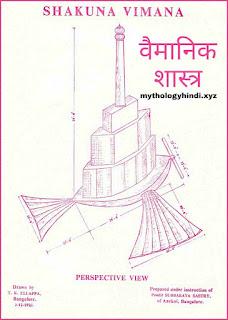 Vaimanikashastra book written by bharadwaj