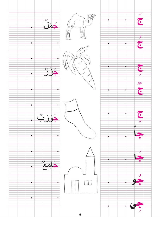 تدريب كتابة حرف الجيم بالتنقيط
