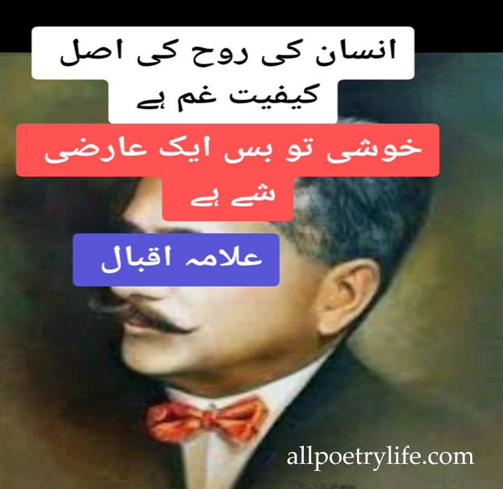 Allama iqbal famous Tiktok poetry in urdu, Allama iqbal Tiktok Shayari, allama iqbal famous poetry in urdu, allama iqbal famous poetry, famous quotes of allama iqbal, allama iqbal most famous poetry, famous allama iqbal poetry in urdu, allama iqbal poetry,sad poetry, sad shayari, sad quotes urdu, sad poetry in urdu, heart touching shayari, sad shayari image, sad shayari urdu, zindagi sad shayari, poetry in urdu 2 lines, sad shayari status, sad shayari photo, allama iqbal poetry, iqbal shayari, allama iqbal ki shayari, iqbal day poetry, allama iqbal in urdu, allama iqbal poetry in urdu for students, allama iqbal quotes in urdu,