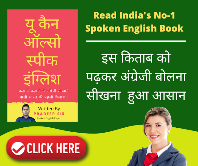 English Speaking Book For Beginners