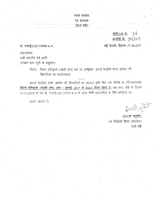 7th-cpc-abolition-hill-area-allowance-railway-board-order-in-hindi