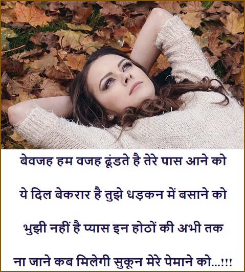 चाँद सितारों सी ख्वाहिश नहीं हमारी | Top 10 Best Hindi Love Shayari