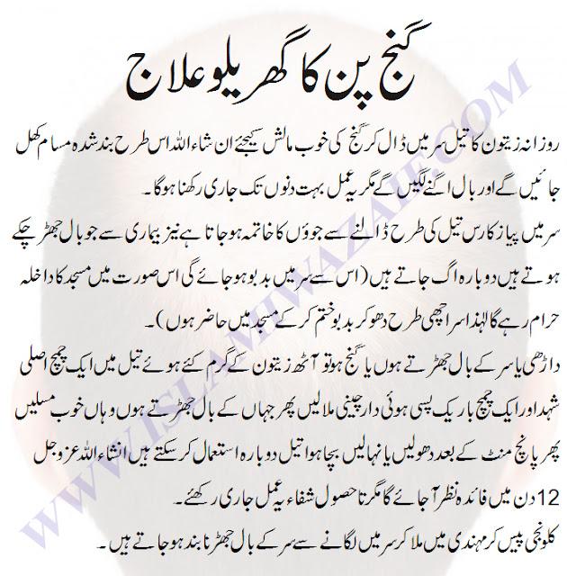 ganjapan ka gharelu ilaj in urdu
