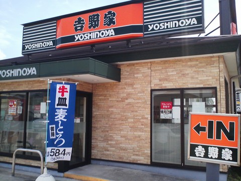 外観5 吉野家稲沢市役所前店
