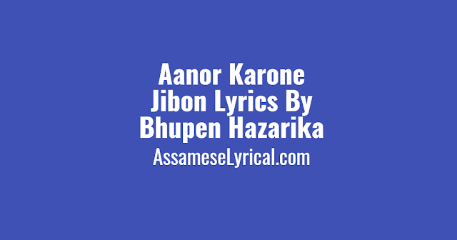 Aanor Karone Jibon Lyrics
