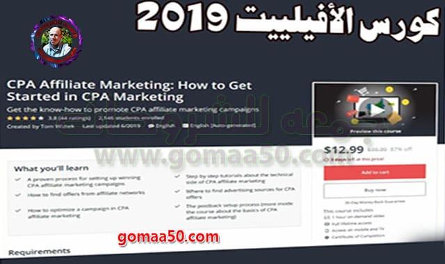 تحميل كورس الأفلييت 2019  How to Get Started in CPA Marketing