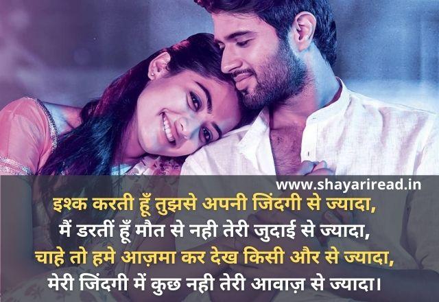 Best Heart Touching Love Shayari