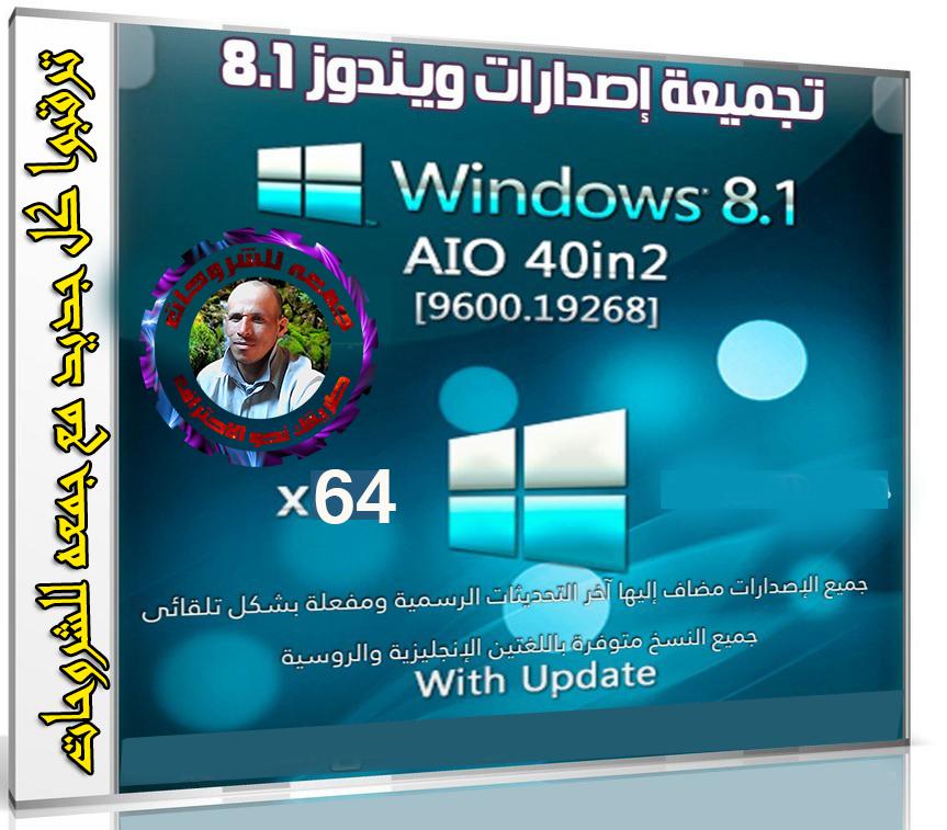تحميل تجميعة إصدارات ويندوز 8.1 | Windows 8.1 X64 AIO 20in1 OEM | فبراير 2019