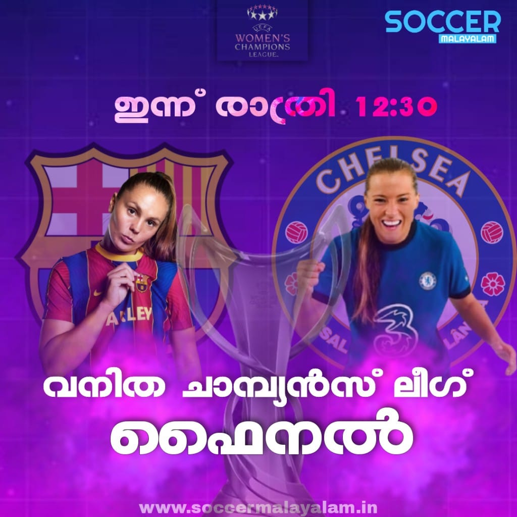 Women's Champions league Barcelona vs Chelsea Match Preview Malayalam