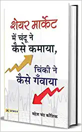 share market mein chandu ne kaise kamaya ( hindi ) by mahesh chandra kaushik,best stock market books in hindi, best fundamental analysis books in hindi,best technical analysis books in hindi