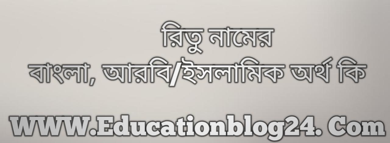 Ritu name meaning in Bengali, রিতু নামের অর্থ কি, রিতু নামের বাংলা অর্থ কি, রিতু নামের ইসলামিক অর্থ কি, রিতু কি ইসলামিক /আরবি নাম