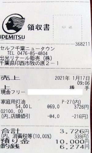 出光リテール販売(株) セルフ千葉ニュータウンSS 2021/1/17 のレシート
