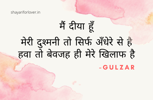 12 Best Quotes Of Gulzar On Life With Image