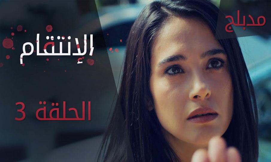 الإنتقام | الحلقة 4 | مدبلج | atv عربي | Can Kırıkları motarjam