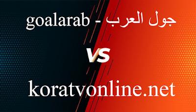 جول العرب   goalarab - كورة اونلاين   موقع جول العرب اون لاين