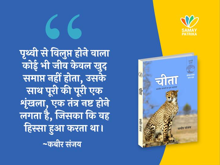 cheetah-kabeer-sanjay-book