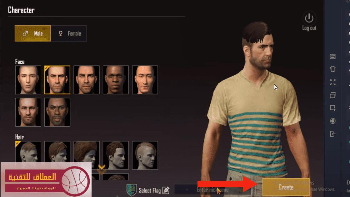 تغير الشخصية فى لعبة ببجى للكمبيوتر