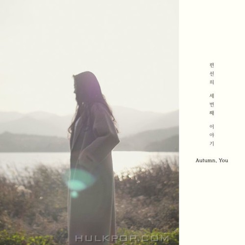 Pyun Sun Hee – Autumn, You – Single