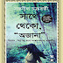 "Sathe Theko, ""Ajana"" (সাথে থেকো, ""অজানা"") by Novonil Chakraborty | Bengali Novel"