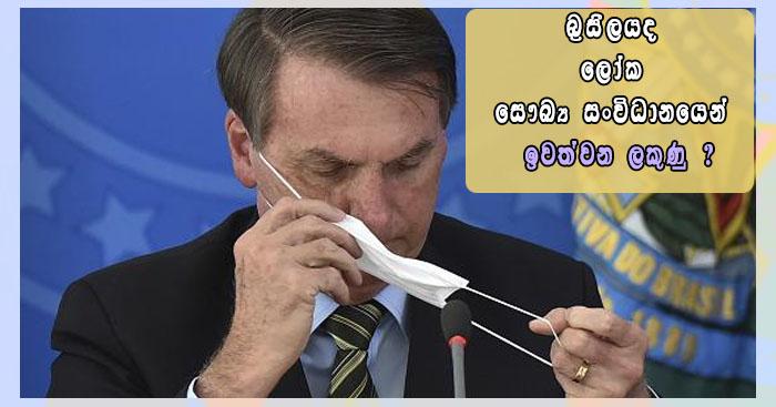 https://www.gossiplanka.com/2020/06/brasil-reject-who.html