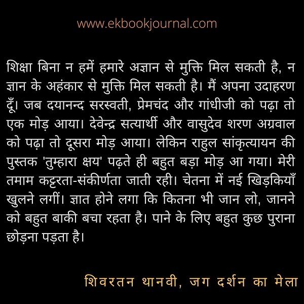 शिवरतन थानवी | जग दर्शन का मेला | हिन्दी कोट