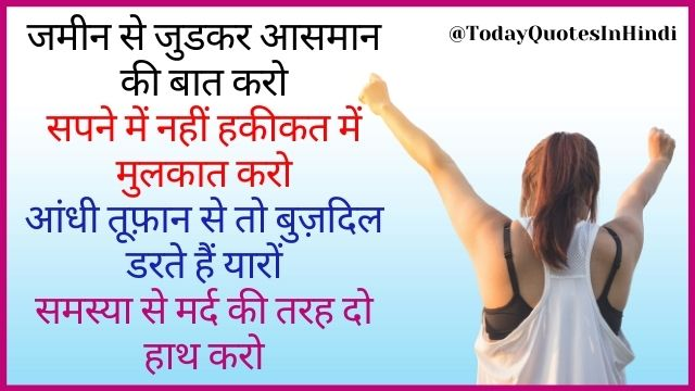 motivational quotes in hindi for students life images