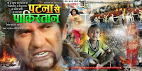 Patna Se Pakistan is 2015 2nd Biggest Bhojpuri movie of Dinesh Lal yadav and Amrapali dubey