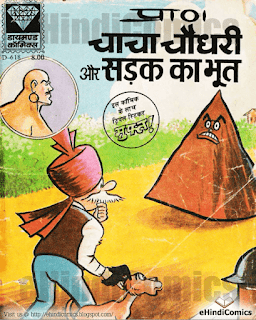 Chacha-Chaudhary-Aur-Sadak-Ka-Bhoot-Comics-Book-In-Hindi-PDF-Free-Download